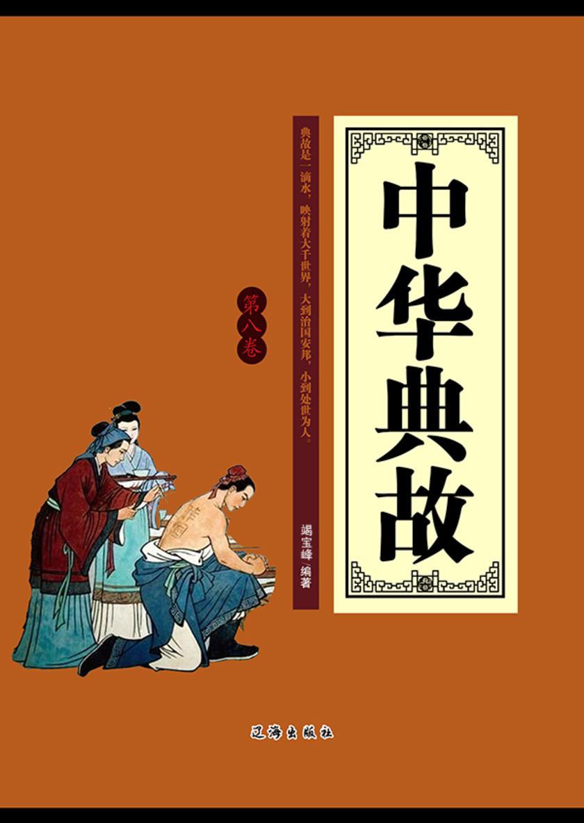 中华典故(第八卷)