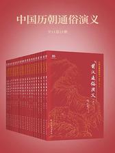 中国历朝通俗演义(全11卷21册)