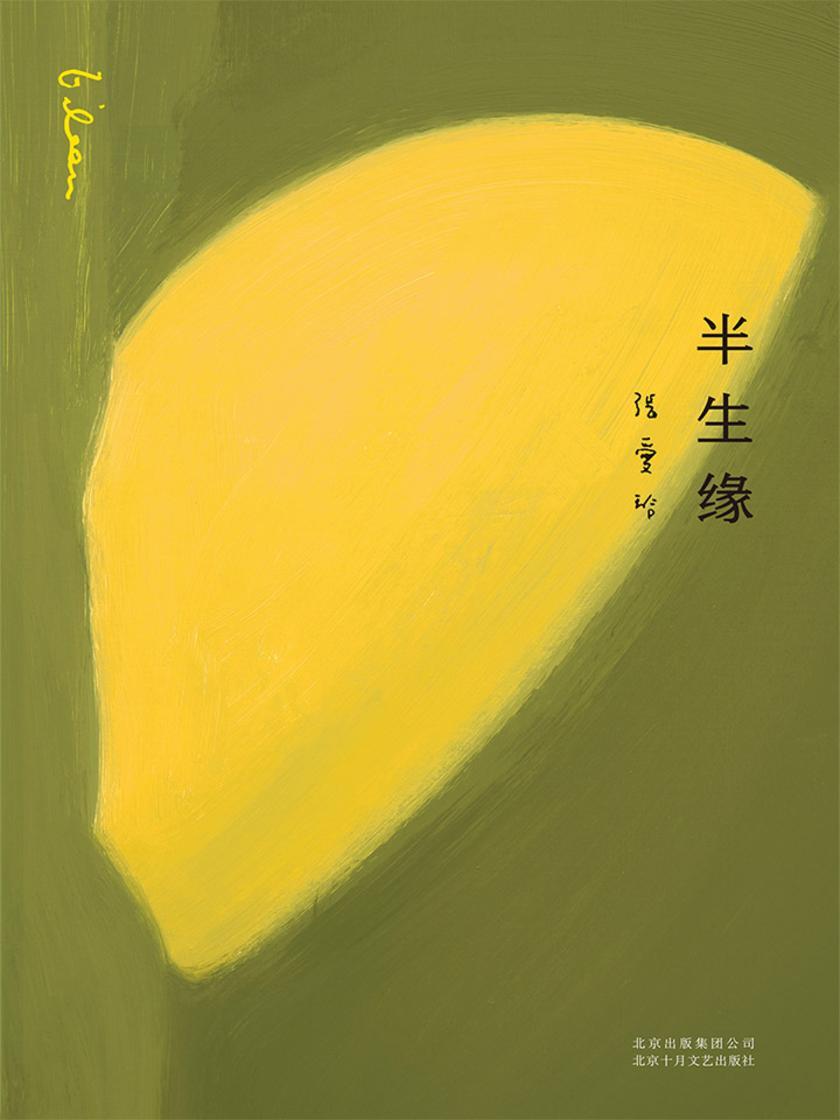 张爱玲全集04:半生缘(2019版)