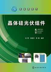晶体硅光伏组件