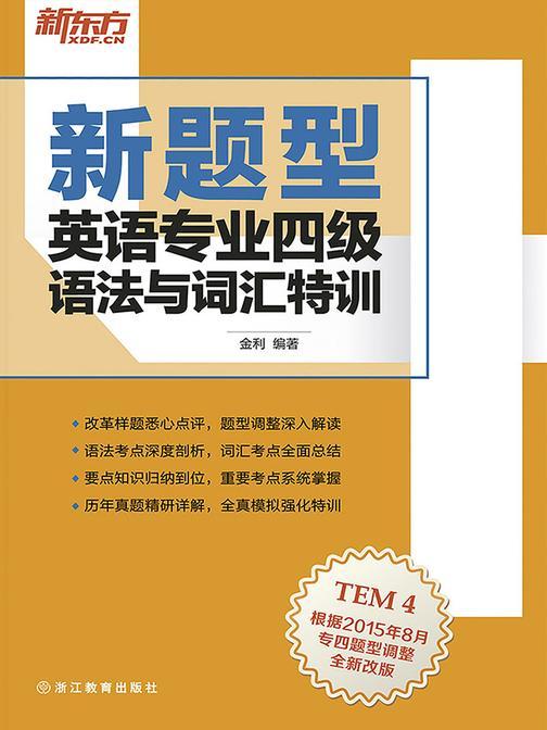 (新题型)英语专业四级语法与词汇特训