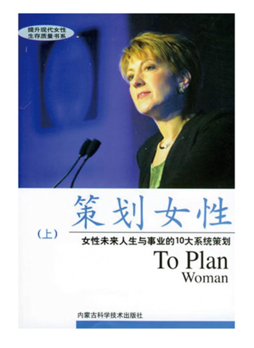策划女性(上)