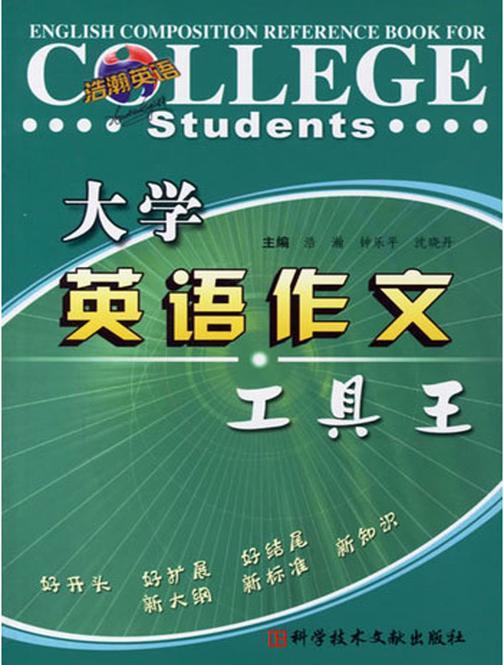 大学英语作文工具王(仅适用PC阅读)