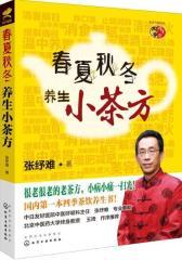 春夏秋冬养生小茶方(试读本)(仅适用PC阅读)