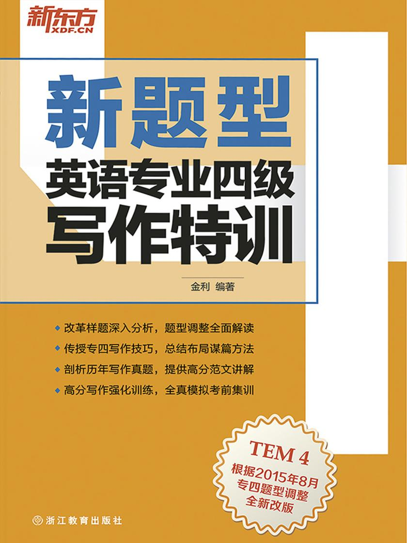 (新题型)英语专业四级写作特训