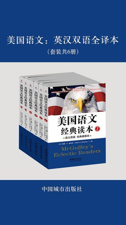美国语文:英汉双语全译本(套装共6册)