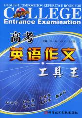 高考英语作文工具王