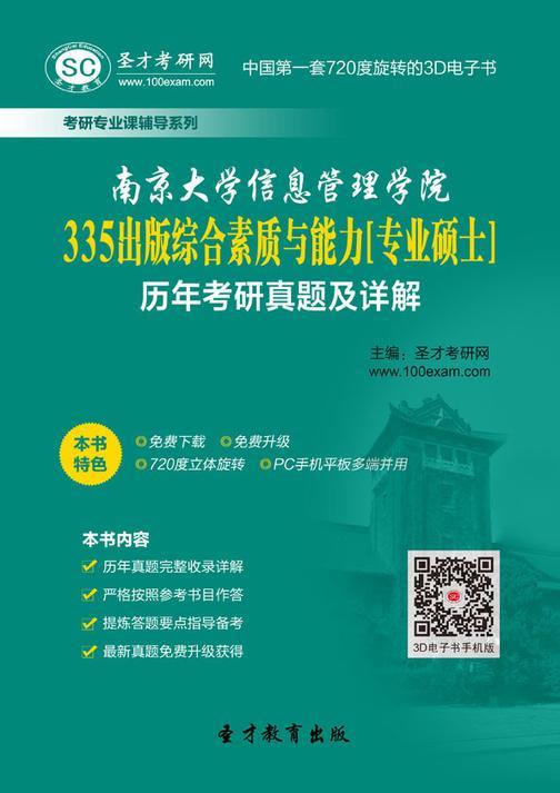 南京大学信息管理学院335出版综合素质与能力[专业硕士]历年考研真题及详解