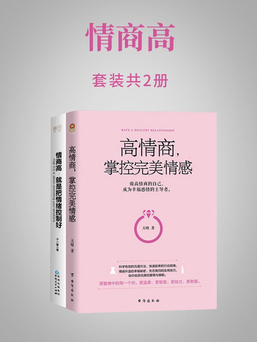 情商高(套装共2册)