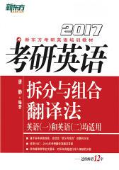 (2017)考研英语拆分与组合翻译法
