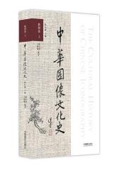 中华图像文化史·插图卷 上(试读本)