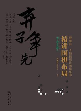 精讲围棋布局(布局实战1)