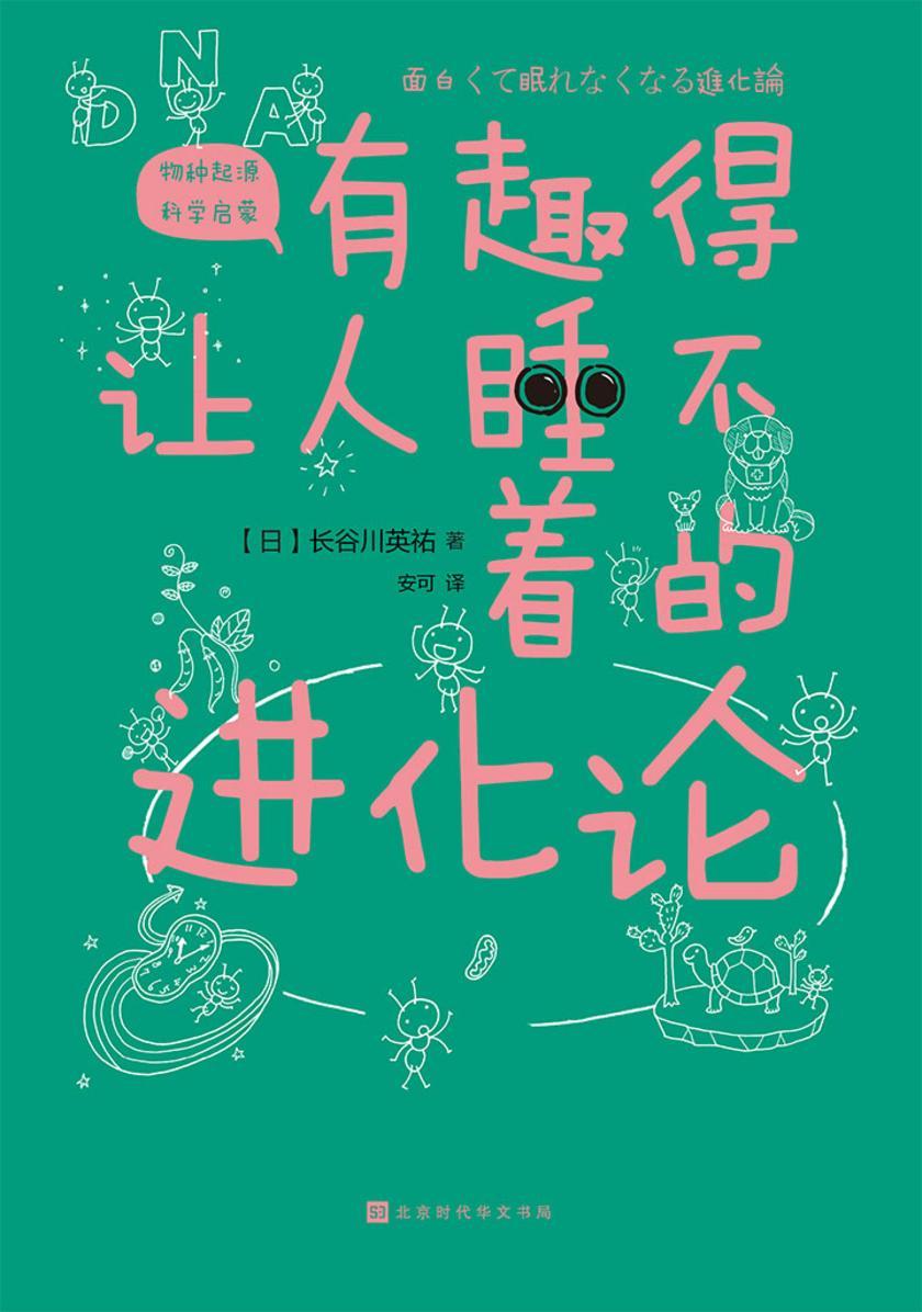 有趣得让人睡不着的进化论(日本中小学生经典科普课外读物 系列累计畅销60万册)