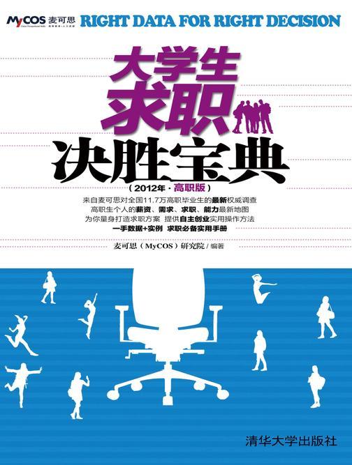 大学生求职决胜宝典(2012年·高职版)