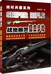 战争幽灵-狙击步枪(试读本)(仅适用PC阅读)