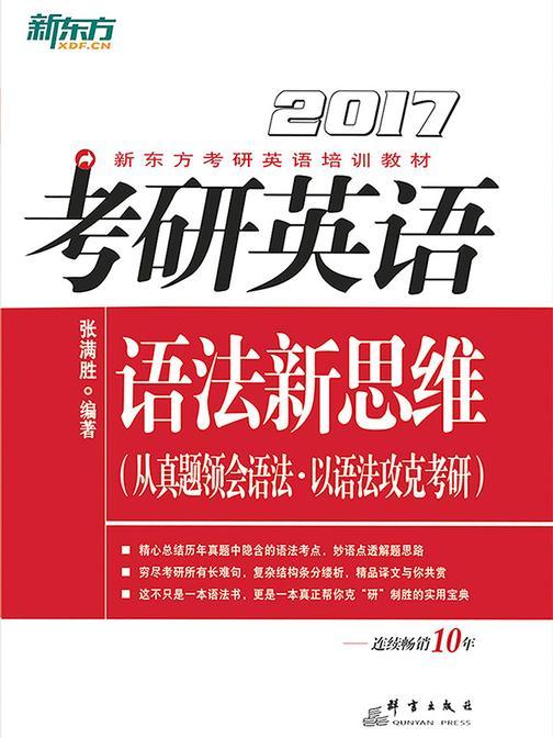 (2017)考研英语语法新思维