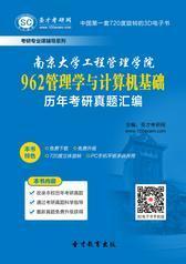 南京大学工程管理学院962管理学与计算机基础历年考研真题汇编