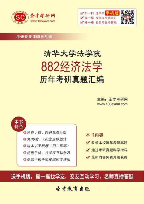 清华大学法学院882经济法学历年考研真题汇编