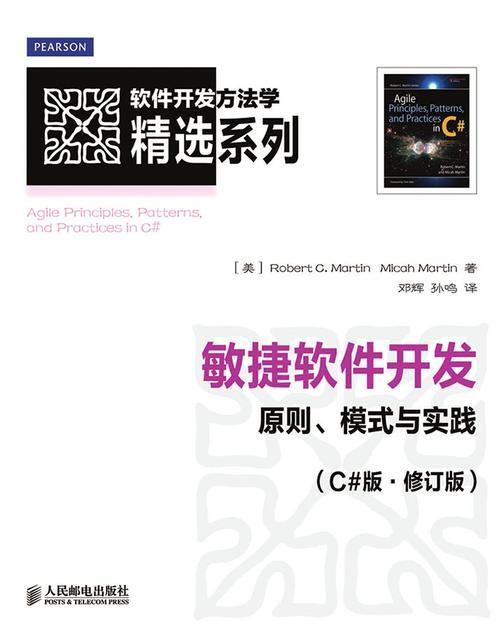 敏捷软件开发:原则、模式与实践(C#版·修订版)