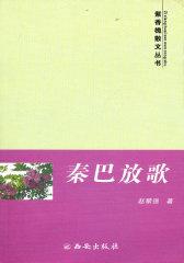 紫香槐散文丛书--草木本心(试读本)