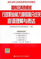 国家公务员考试行政职业能力测验高分过关:言语理解与表达(仅适用PC阅读)