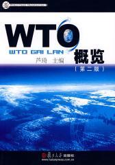 WTO概览(第二版)(仅适用PC阅读)
