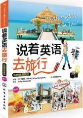 说着英语去旅行:彩图旅游英语(试读本)(仅适用PC阅读)
