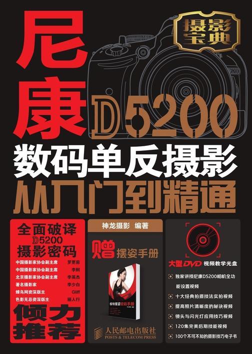 尼康D5200数码单反摄影从入门到精通