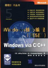 Windows核心编程(第5版)(试读本)