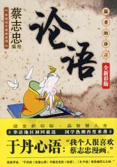论语:儒者的诤言