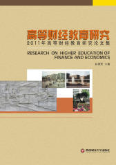 高等财经教育研究:2011年高等财经教育论文集