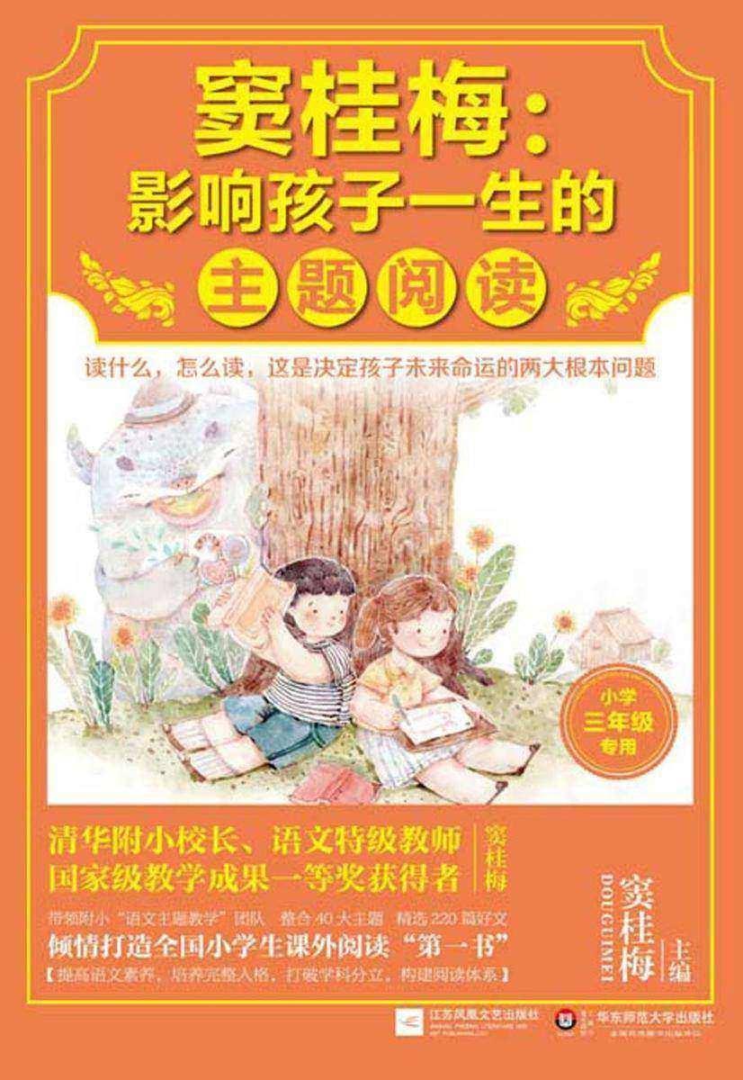 窦桂梅:影响孩子一生的主题阅读 小学生课外阅读经典三年级专用