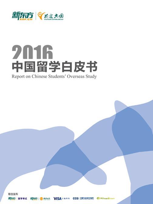 (2016)中国留学白皮书