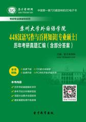 苏州大学外国语学院448汉语写作与百科知识[专业硕士]历年考研真题汇编(含部分答案)