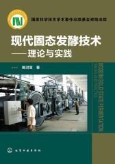 现代固态发酵技术——理论与实践