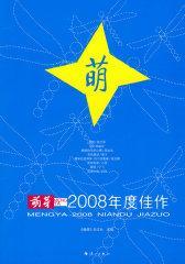 《萌芽》2008年度佳作(试读本)