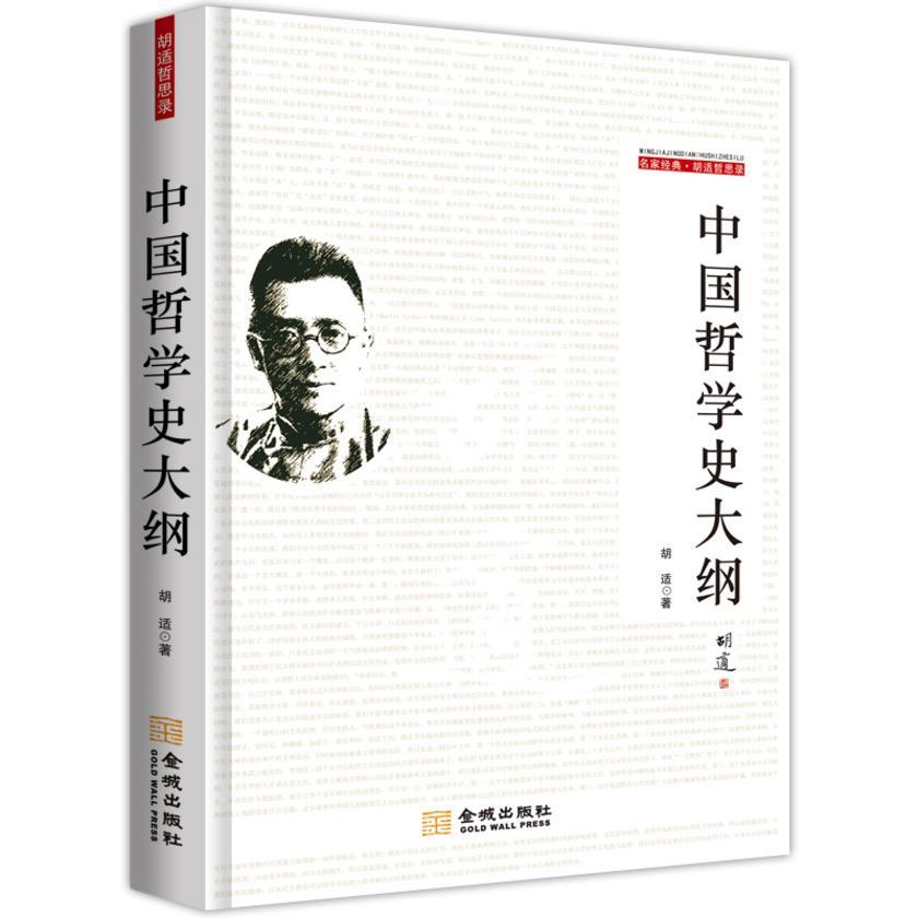 中国哲学史大纲(试读本)