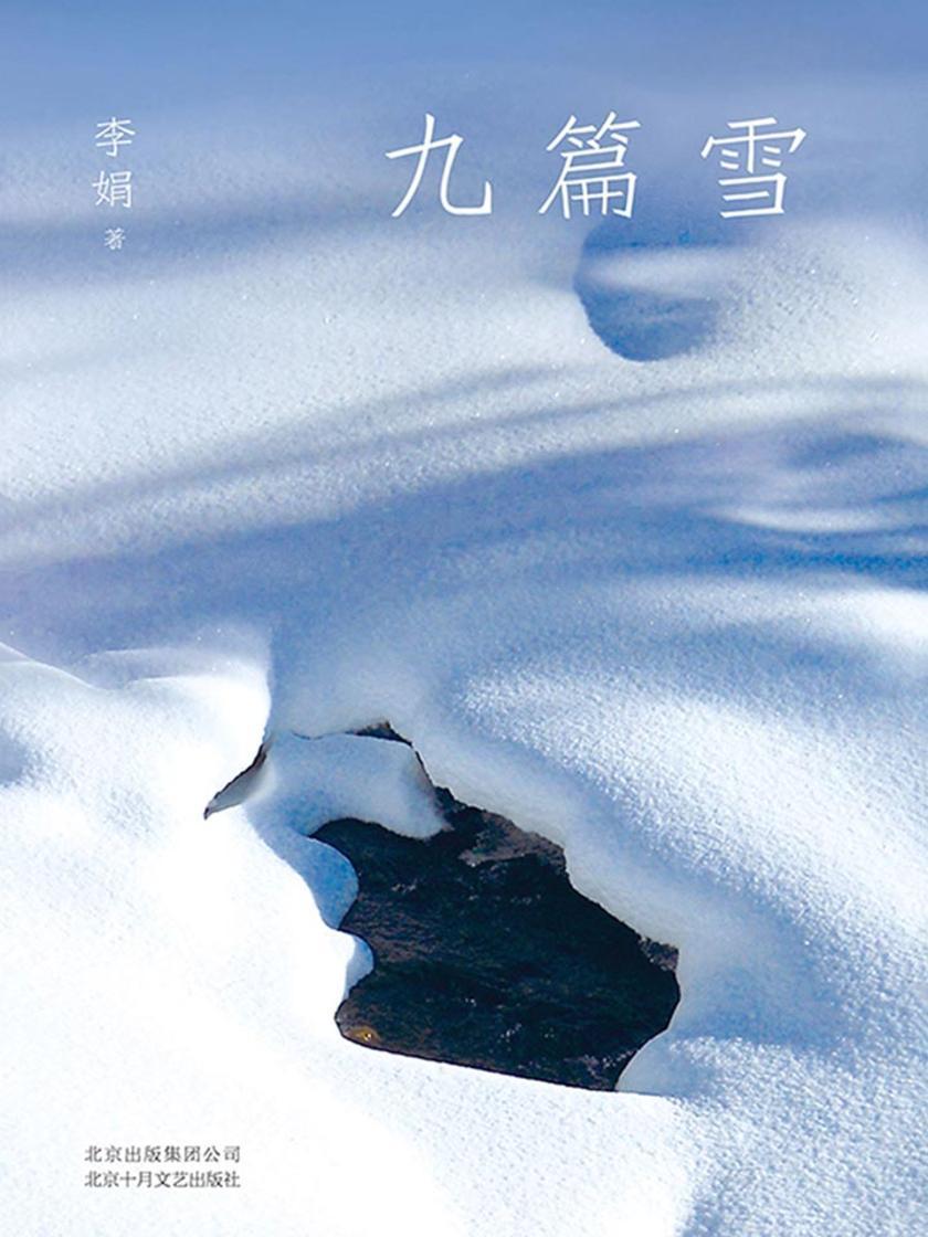 九篇雪【你生活的每一处痕迹都会融进你的生命里!即使在最艰难绝望之处,也会结出鲜艳的果实。李娟惊艳文坛成名作。】