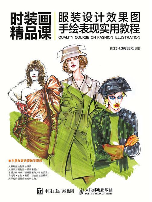 时装画精品课——服装设计效果图手绘表现实用教程