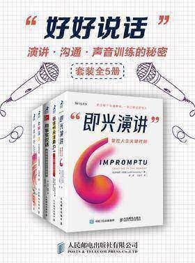 好好说话:演讲、沟通、声音训练的秘密(套装全5册)