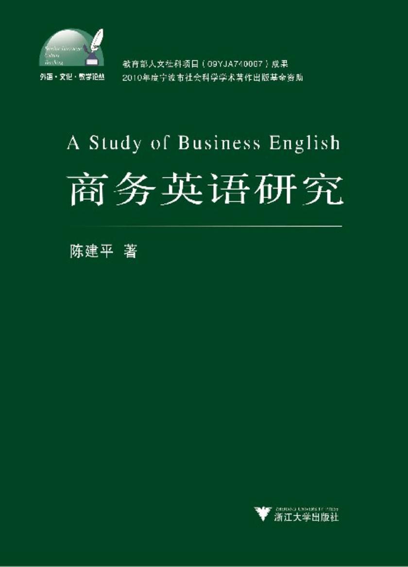 商务英语研究(仅适用PC阅读)