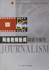 网络视频新闻编辑与制作(仅适用PC阅读)