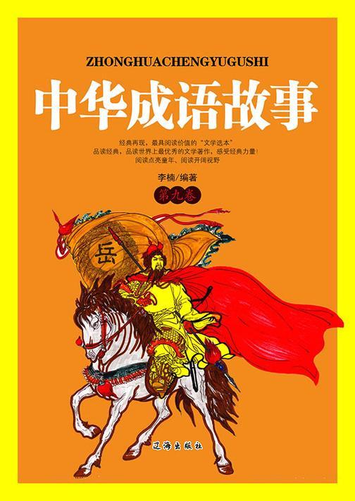 中华成语故事(第九卷)