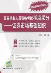 证券从业人员资格考试考点采分:证券市场基础知识(仅适用PC阅读)