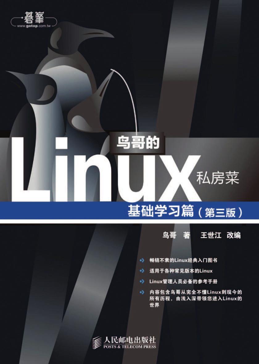 鸟哥的Linux私房菜基础学习篇(第三版)