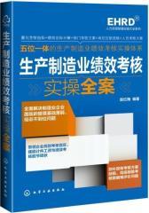 生产制造业绩效考核实操全案(试读本)(仅适用PC阅读)