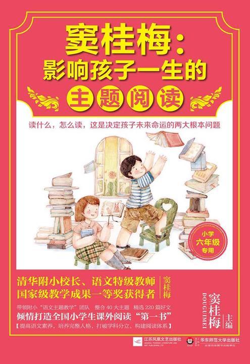 窦桂梅:影响孩子一生的主题阅读 小学生课外阅读经典六年级专用