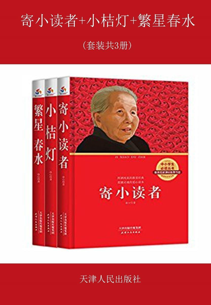 寄小读者+小桔灯+繁星春水(套装共3册)