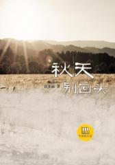 中国好小说:秋天,别回头