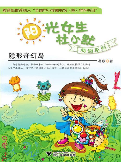 阳光女生杜小默特别系列:隐形奇幻岛